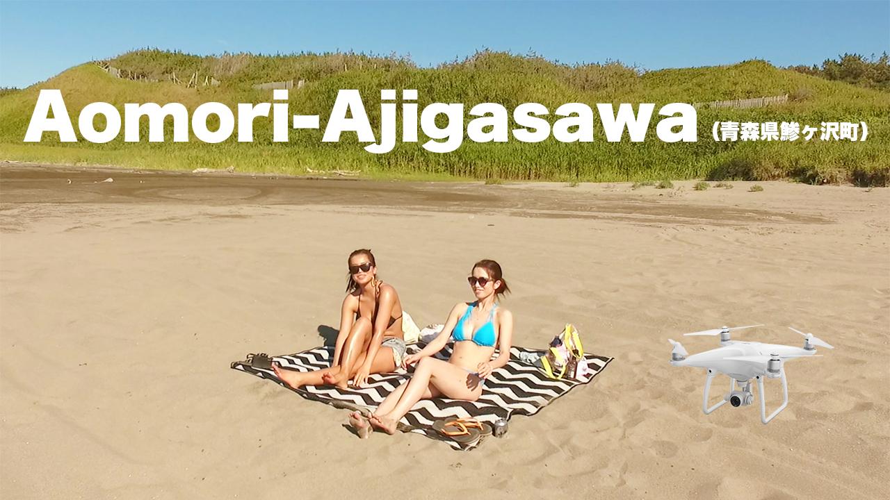 【Aomori HEAT】夏だ!海だ!BBQだ!〜鯵ヶ沢〜