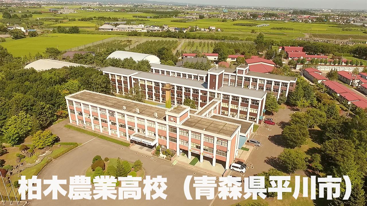 【柏木農業高校】農業教育学校/青森県平川市