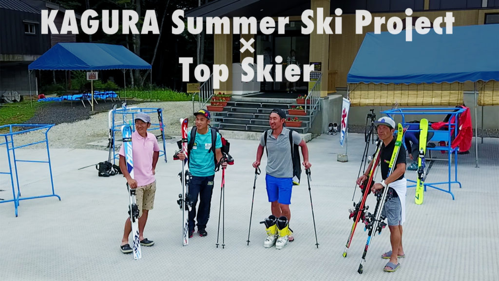 [KAGURA Summer Ski Project × Top Skier]