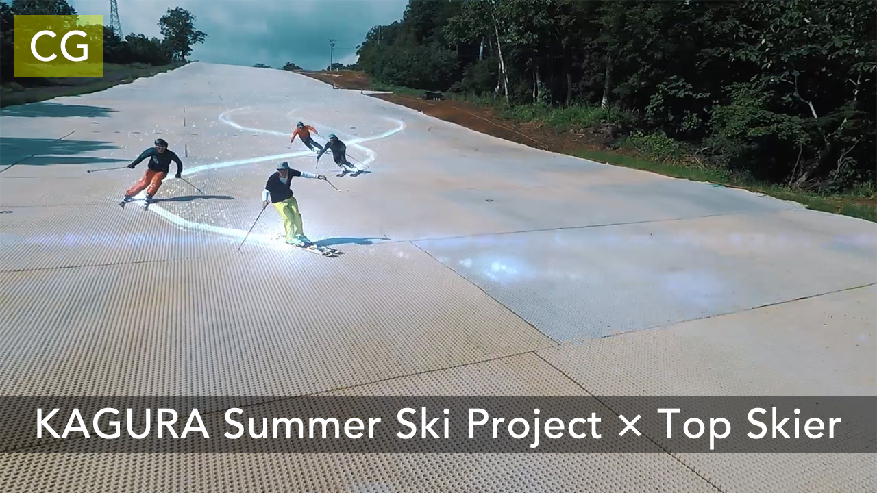 CG編集バージョン[KAGURA Summer Ski Project × Top Skier]