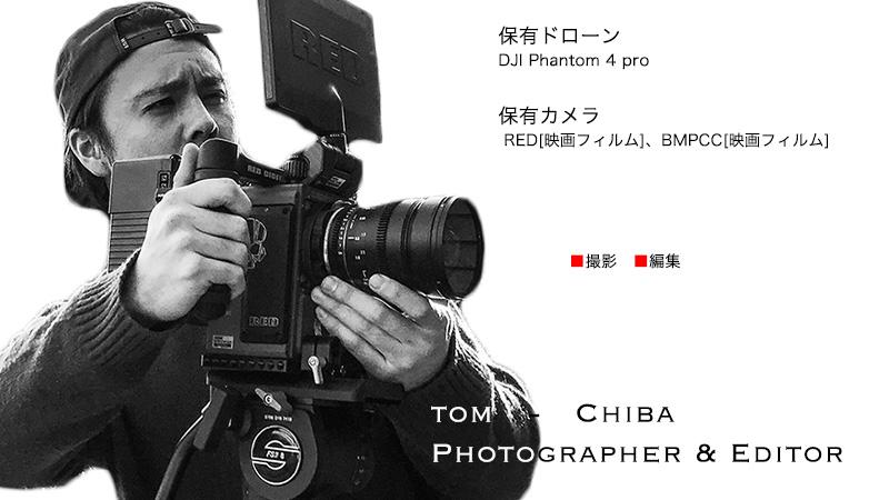 TOM(千葉県)