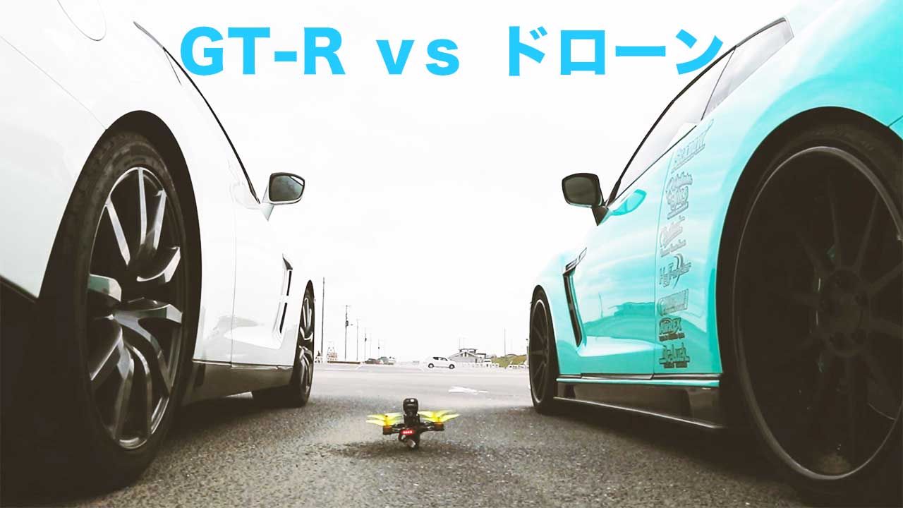 おーっと、、NISSAN GT-R と 勝負するのは!?