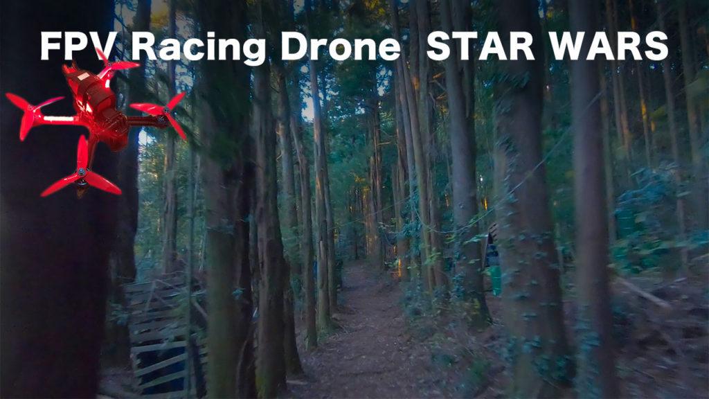 FPV Drone – STAR WARS (JAPAN) まるでスターウォーズ!