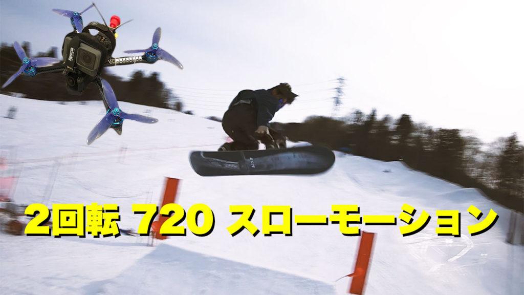 🏂⛷️Kagura – Area51s Snowpark  (720スローモーション映像)
