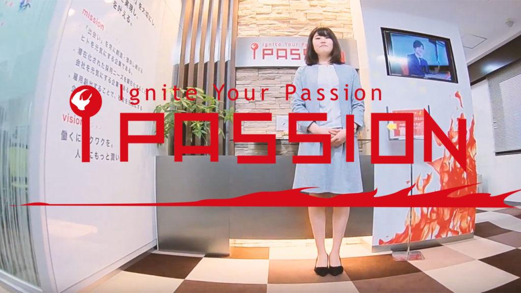 株式会社アイ・パッション 😆ドローンでオフィス公開映像!