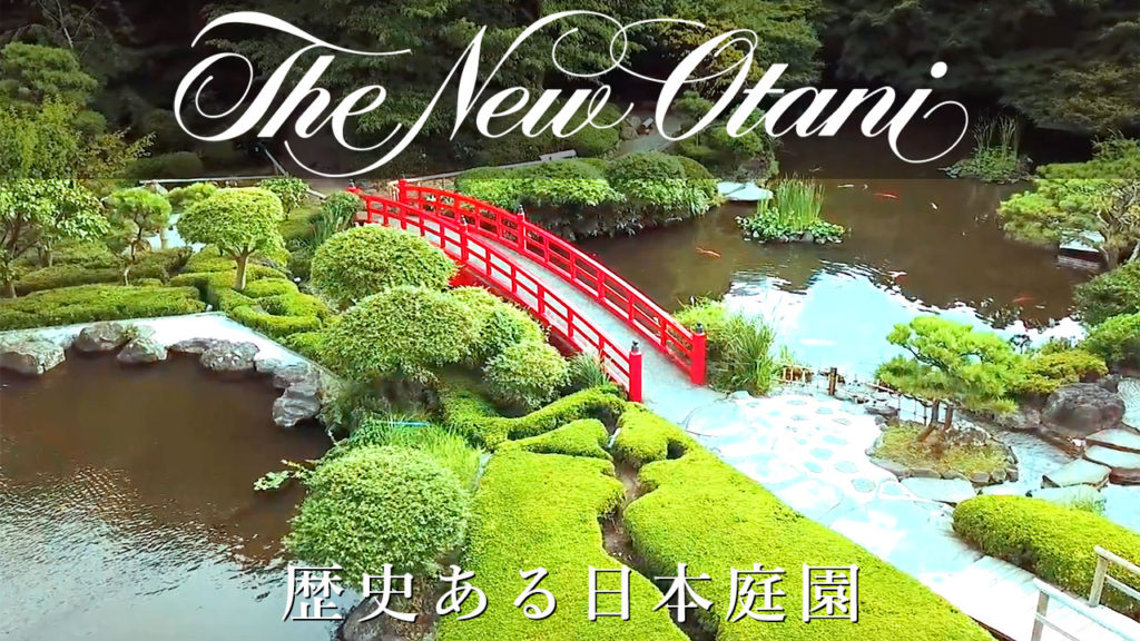 🏨ホテルニューオータニ東京 🎍日本庭園🎌ドローン映像!