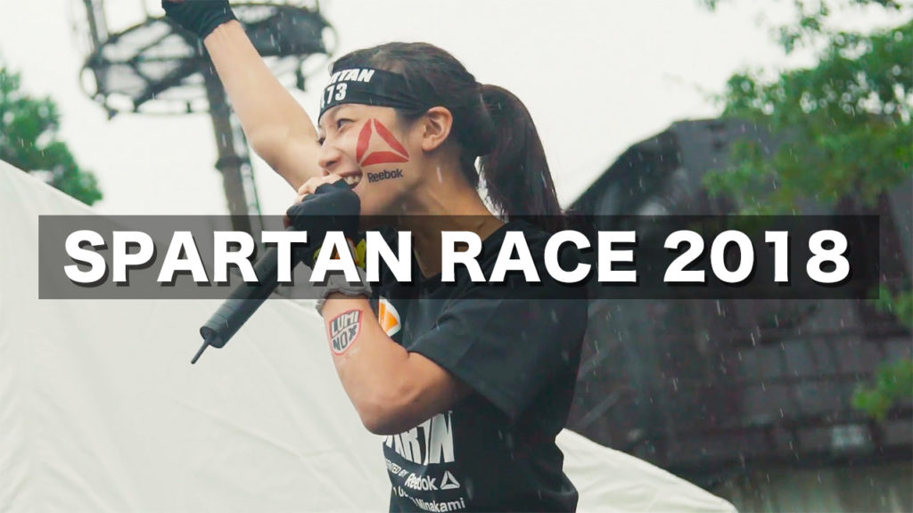 SPARTAN RACE 2018 水上宝台樹スキー場