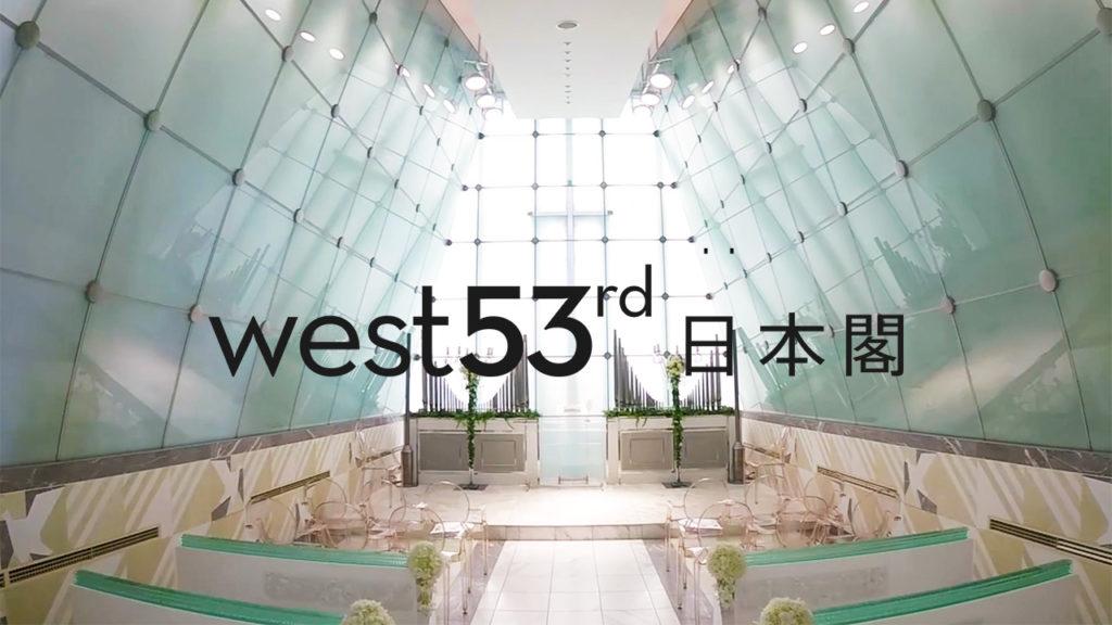 [ 結婚式場 ]west53rd日本閣  マイクロドローン映像(MicroDrone)