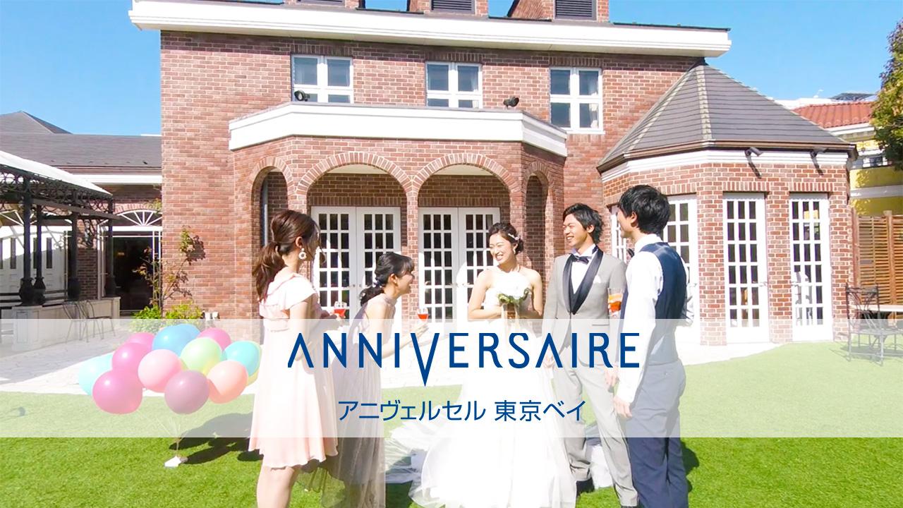 [ 結婚式場 ]アニヴェルセル東京ベイ マイクロドローン映像(MicroDrone)