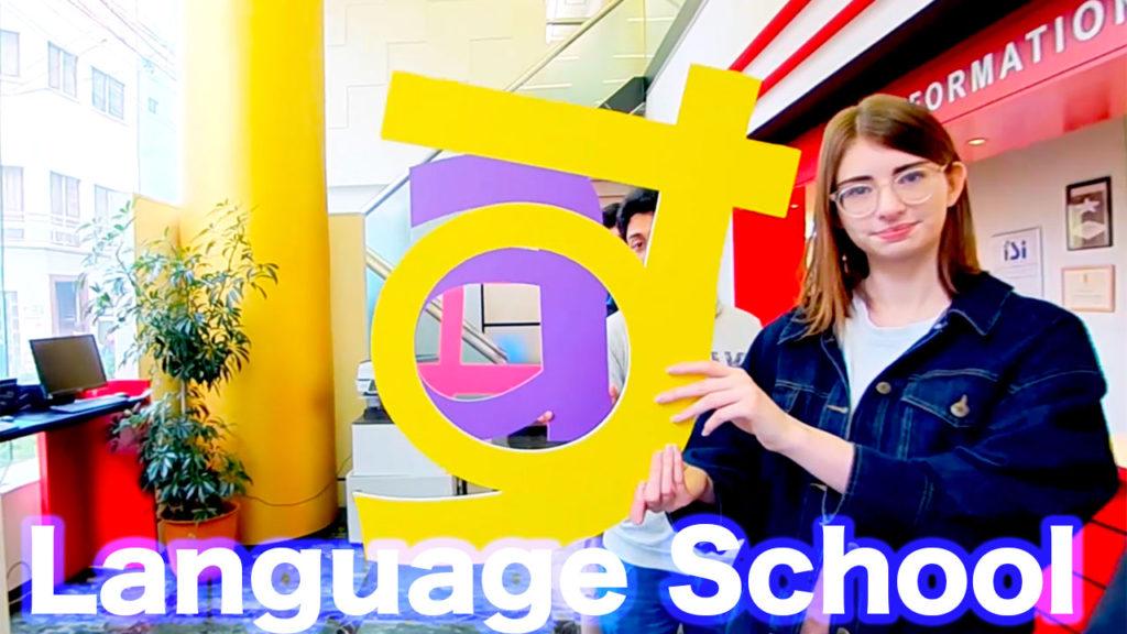 ISI-Language School (東京ー高田馬場)1,300名を超える学生が在籍する日本語学校
