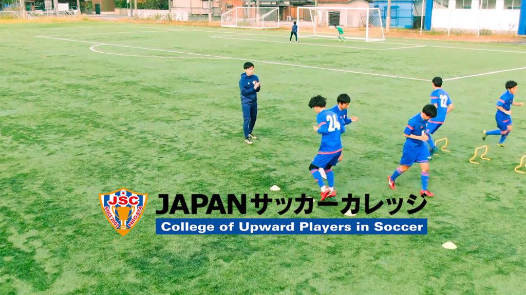 [ 専門学校 ] JAPANサッカーカレッジ  ドローン映像