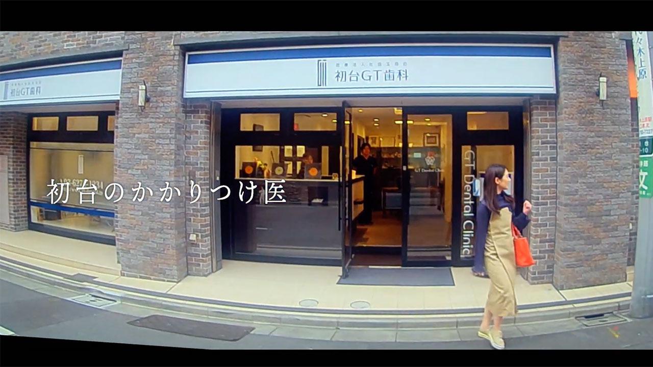 マイクロドローン 映像 〜歯医者〜 初台GT歯科