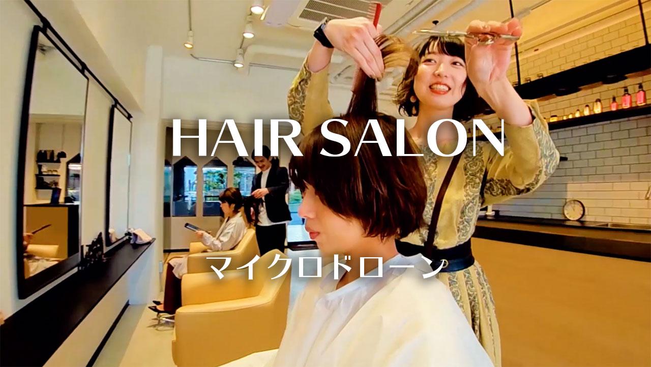 📹 Her HAIR SALON ✂️ で マイクロドローン が飛ぶ!
