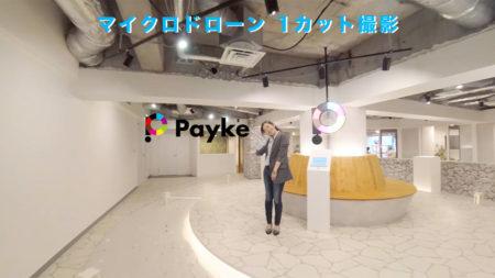 Payke(ペイク)オフィスをマイクロドローン撮影!